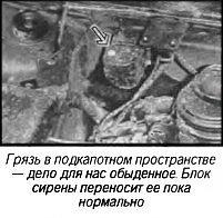 Итальянская сигнализация, французский автомобиль, русская зима...