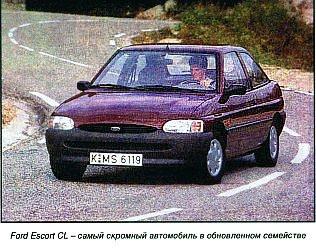 Ford Escort: еще на ступеньку выше