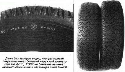 У ярославской шины появился «брат-самозванец»