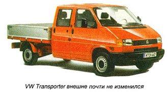 Transporter/Caravelle: новые версии