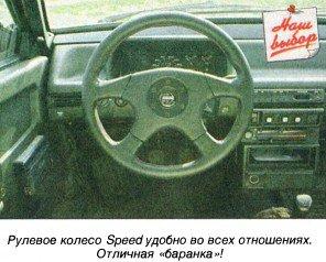 И еще об итальянских «баранках» — Momo. Я бы подарил «восьмерке» speed...