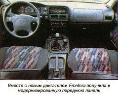 Opel Frontera — история обновления