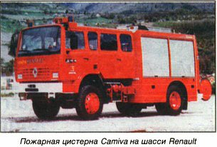 IVЕСО и Renault: пожарные объединяются