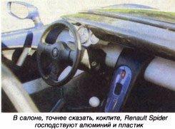 Трое в классе, не считая Renault