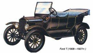 Ford: 300 миллионов машин!