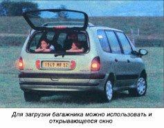 Renault Espace по-прежнему в лидерах