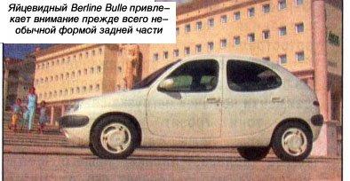 Citroen Berlingo: возможны варианты