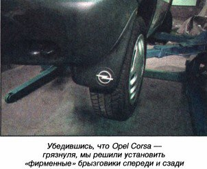 Opel Corsa: Два года и 30 тысяч километров