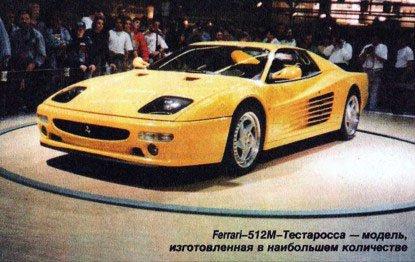 Без мало 70 и опять — Ferrari?