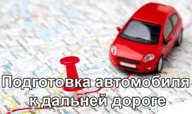 Подготовка авто к дальней поездке