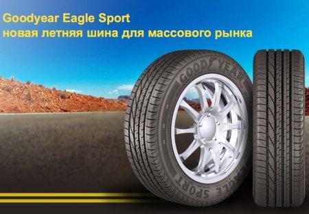 Новинка летнего сезона 2018 года: легковые шины Goodyear Eagle Sport TZ