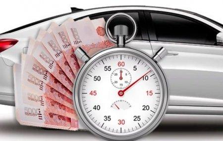 Выкуп авто – это экономия времени и нервов